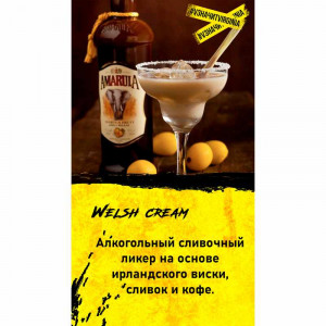 Табак для кальяна Original Virginia Dark  - Welsh cream (сливочный ликер) 50г