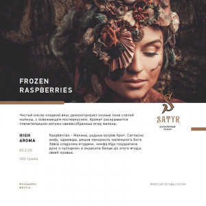 Табак для кальяна Satyr Frozen Raspberries (Ледяная Малина) 100г