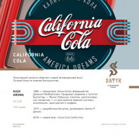 Табак для кальяна Satyr California Cola (Кола) 100г