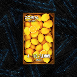 Табак для кальяна Cobra Select - Lemon (Лимон) 40г
